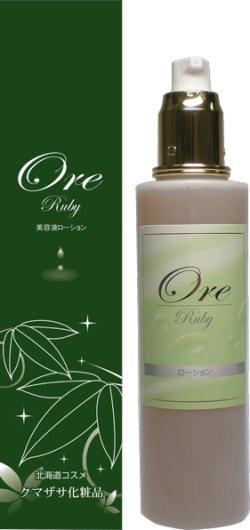 画像1: OreRuby美容液ローション150ml【北海道コスメ】