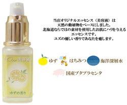 画像1: Ore美容液 ゆずの香り