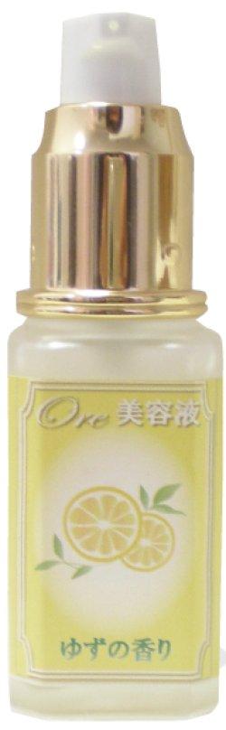 画像2: Ore美容液 ゆずの香り