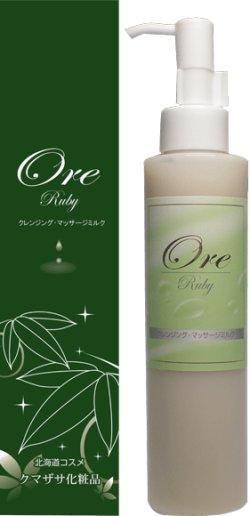 画像1: OreRubyクレンジング・マッサージミルク 150ml【北海道コスメ】